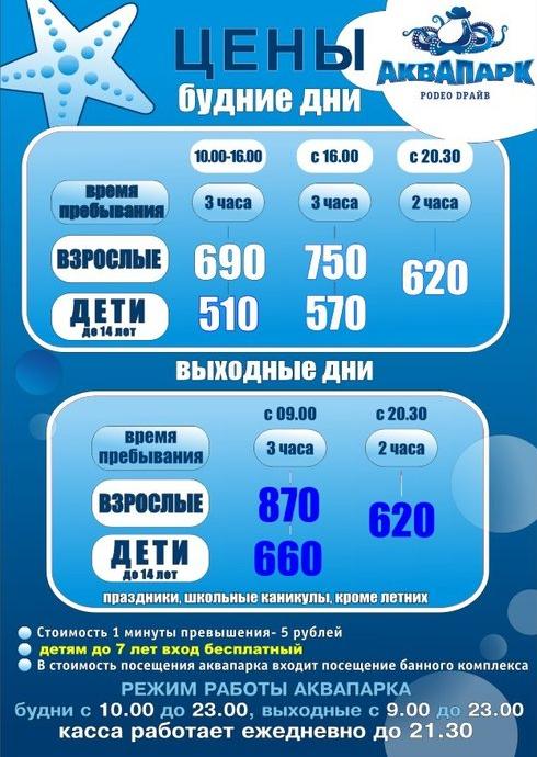 родео драйв цены 2015