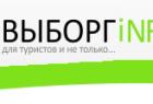 Выборг ИНФО лого