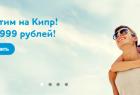победа кипр